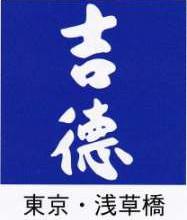 yositokulogo
