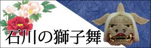 石川の獅子舞1